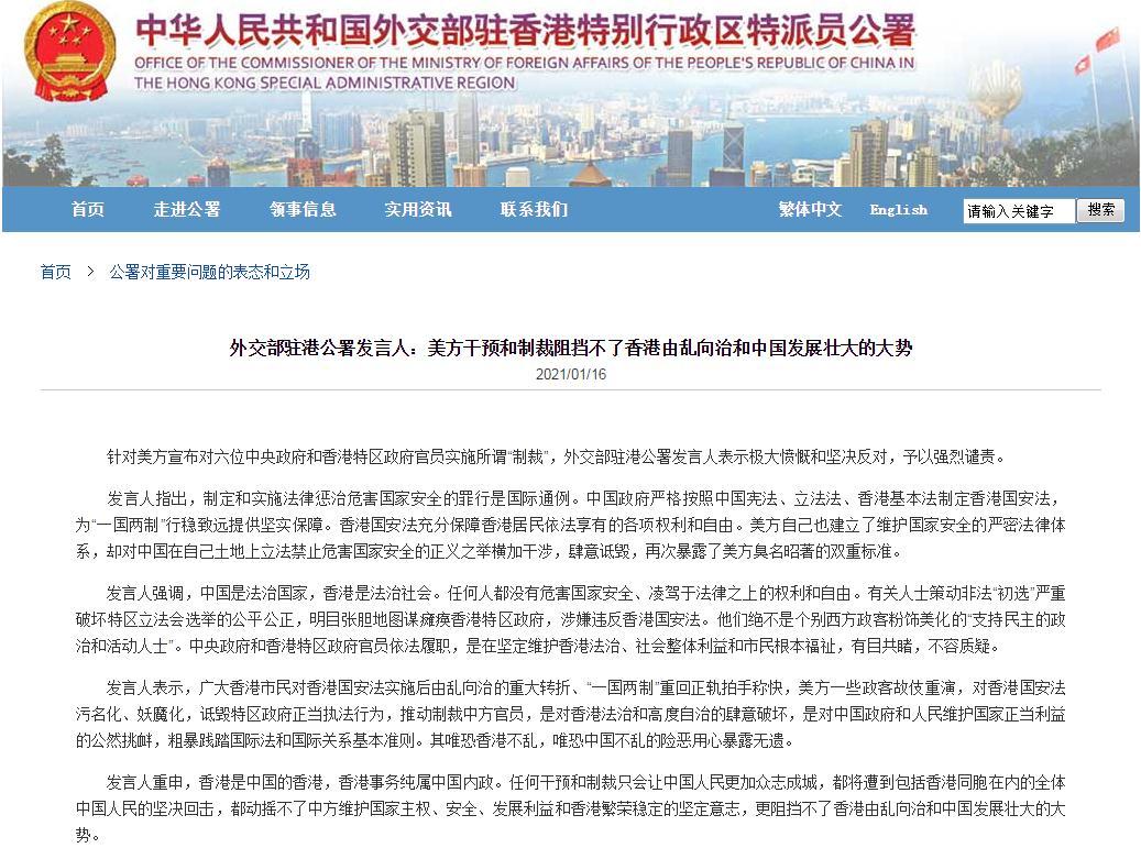外交部驻港公署发言人:美方干预和制裁阻挡不了香港由乱向治和中国发展壮大的大势
