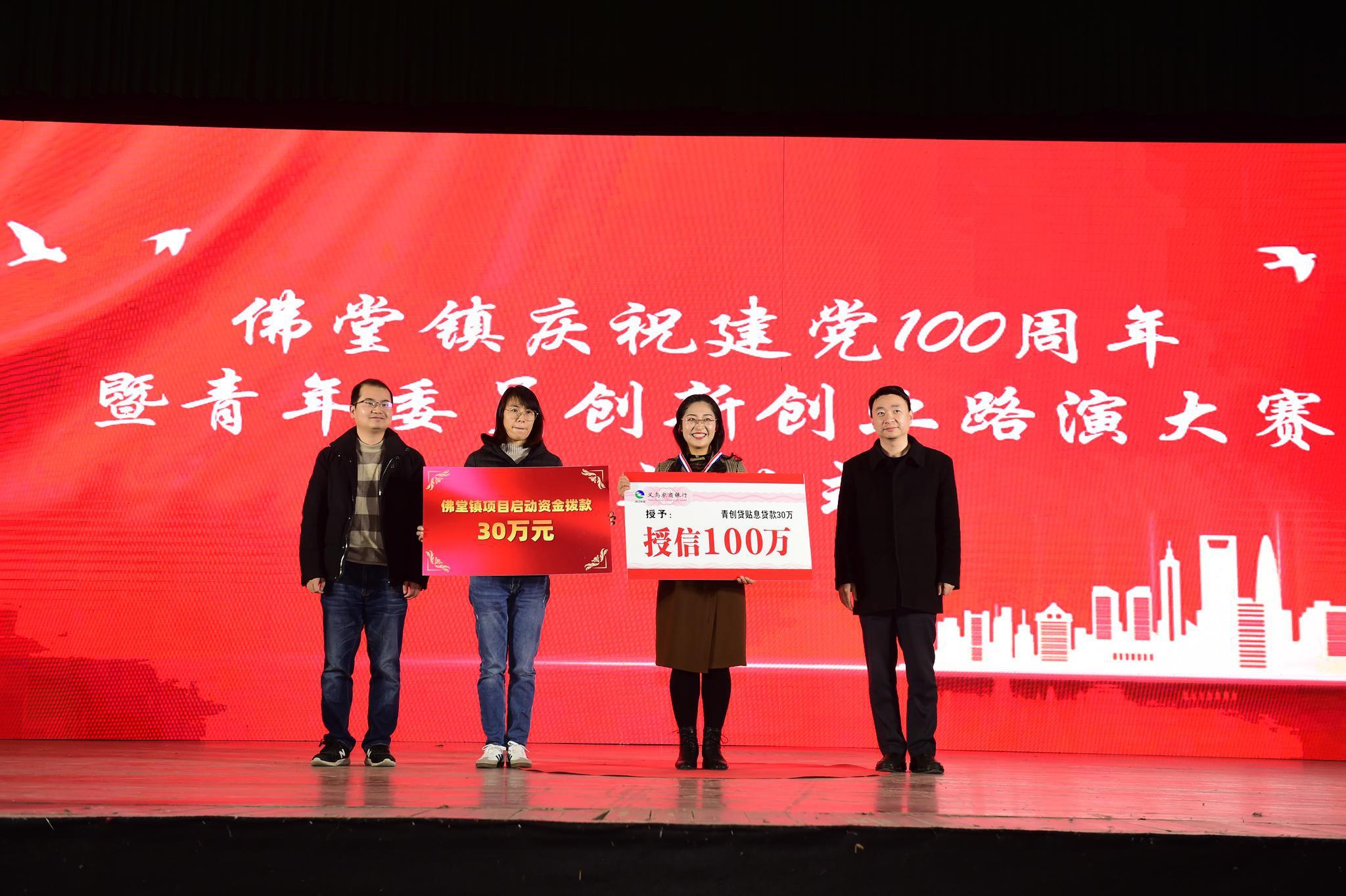百万启动资金谁有本事谁拿走 义乌青年委员创新创业路演大赛助力乡村振兴