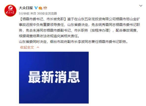 山东栖霞市委书记、市长被免职 在笏山金矿事故迟报中负有重要领导责任