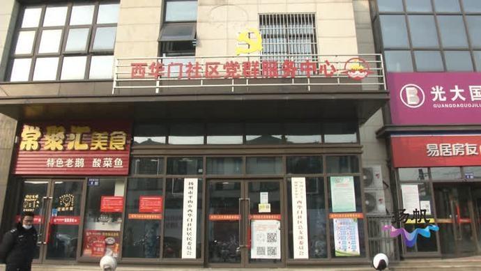 蜀冈-瘦西湖景区:深化农村基层社会治理 整治违规出借使用集体资金