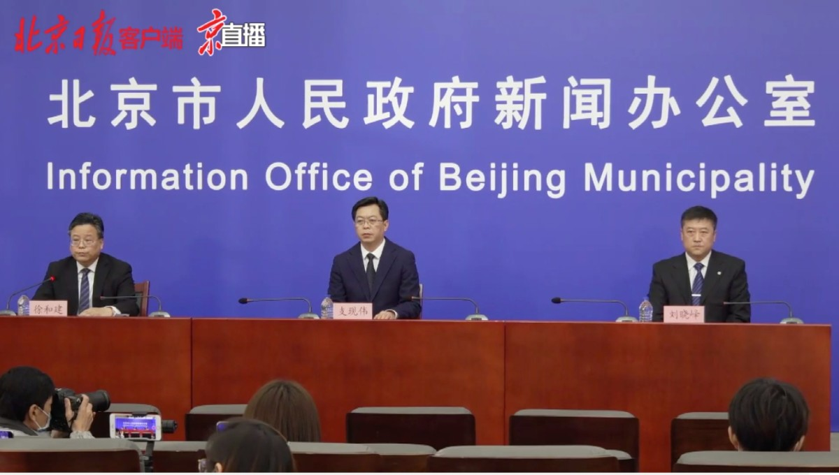 北京发布会汇总:确诊者行程轨迹发布 7个中风险地区均在顺义图片