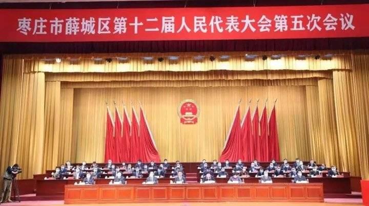 张洪伟当选薛城区人民检察院检察长