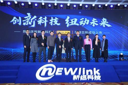 尚乘助力新纽科技成功在香港联交所上市