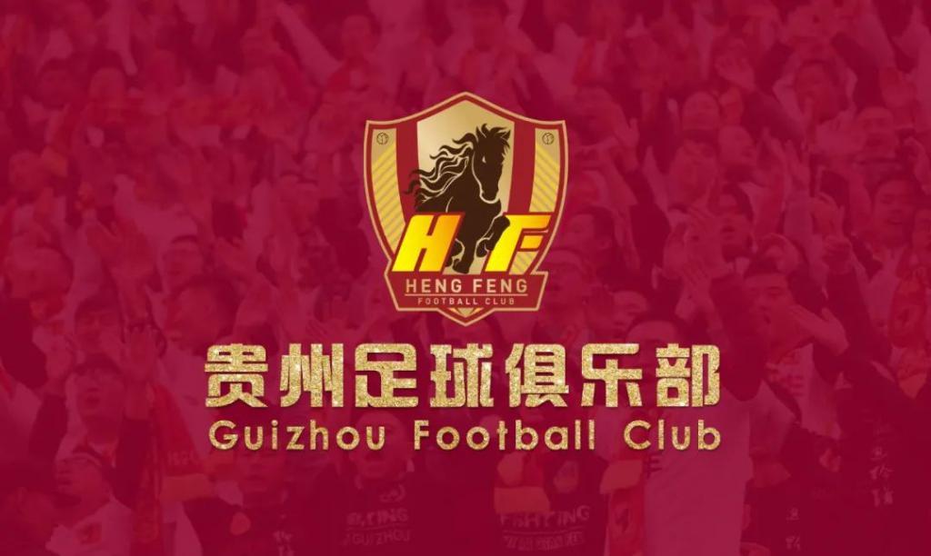 贵州恒丰足球俱乐部正式更名为贵州足球俱乐部