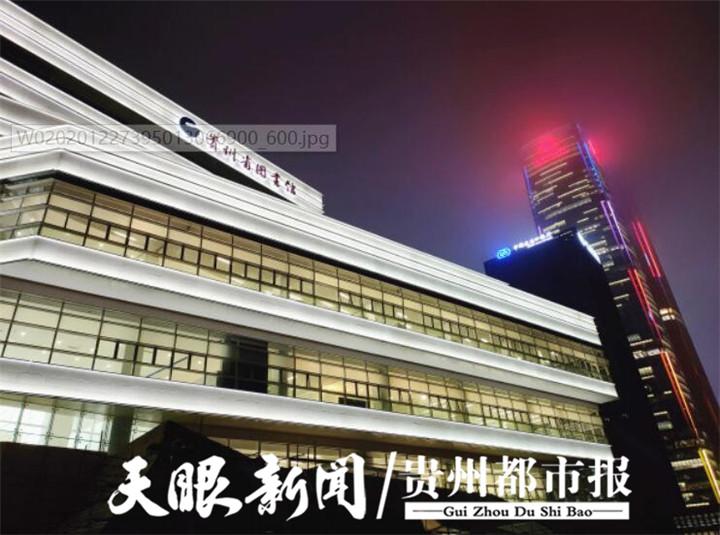 贵州省图书馆新馆暂停开放,借阅图书可这样办理