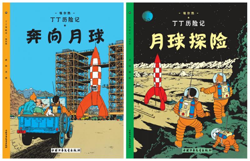 """《丁丁历险记》中国出版20周年 寻找""""超级迷""""画出心中的丁丁"""