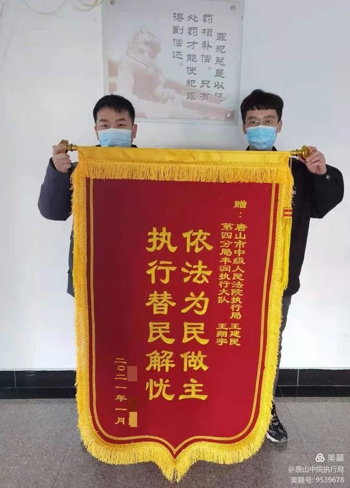 丰润执行大队:温情执行解困境 锦旗字字表真情