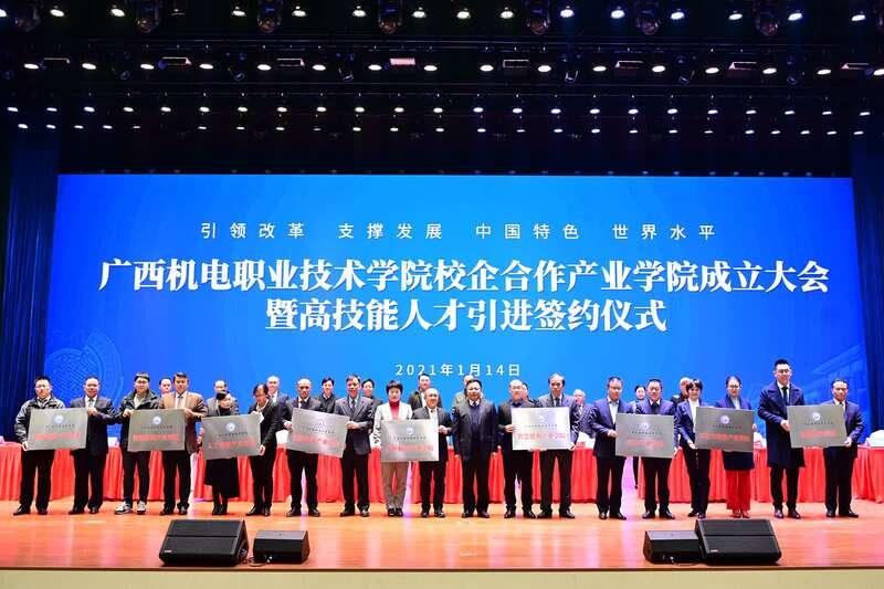 广西机电职业技术学院校企共建9个特色产业学院