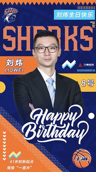 41岁生日当天,大鲨鱼领队刘炜收到一份特别礼物……