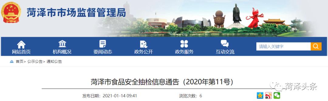 菏泽5县2区的这些学校、超市、火锅店...食品安全抽检不合格!