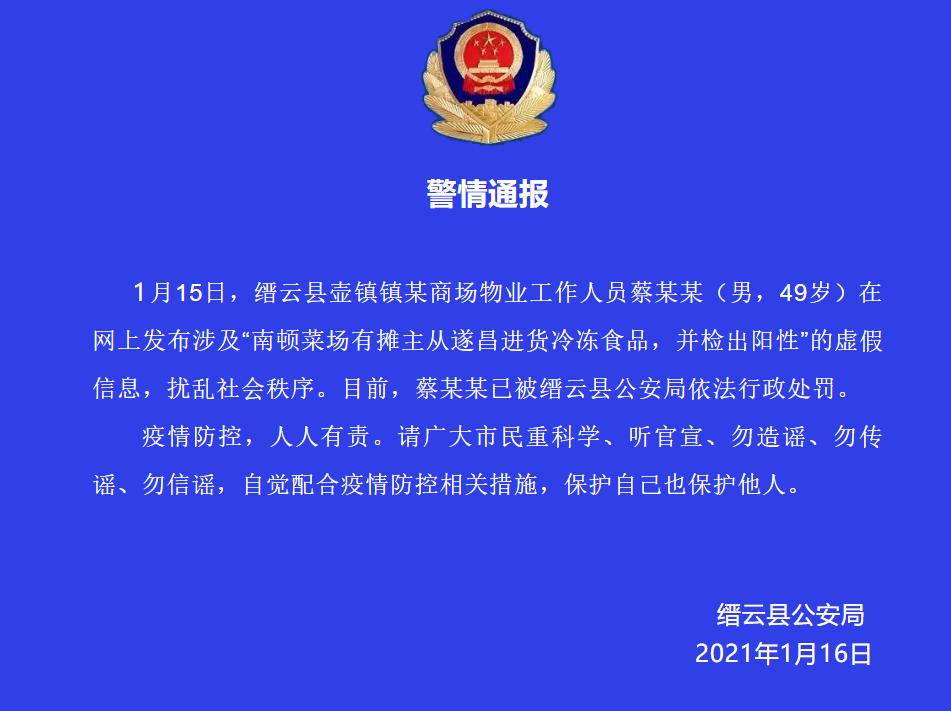 浙江缙云一男子散布疫情虚假信息被行政处罚