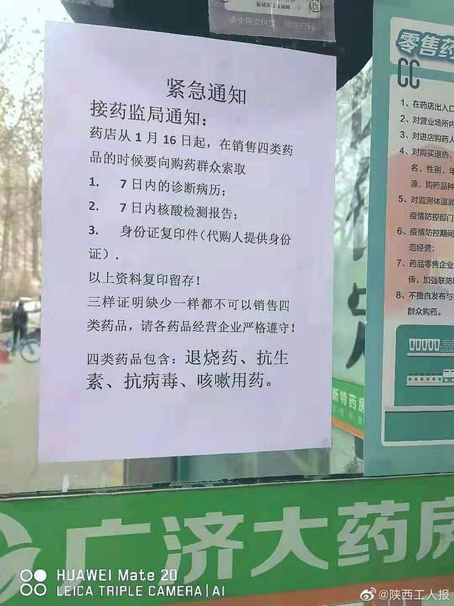 今日起陕西退烧止咳抗病毒抗菌素四类药购买需实名登记
