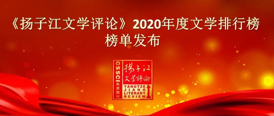 """《扬子江文学评论》2020年度文学排行榜发布,长篇小说凝聚最多""""共识"""""""