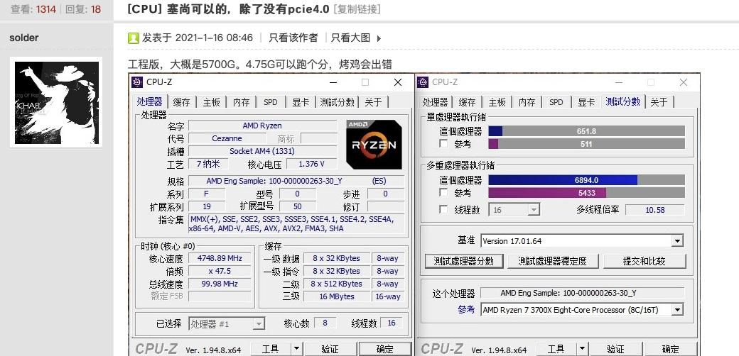 AMD 新一代桌面APU R7 5700G 测试:单核性能大幅提升