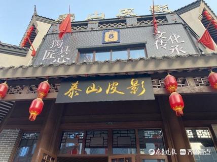 发展文化产业弘扬泰山皮影,范正安:让年轻人从心里喜欢传统文化