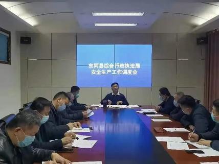 东阿县综合行政执法局召开安全生产工作调度会议