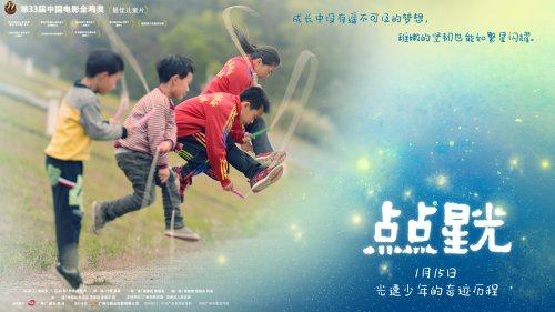 金鸡奖最佳儿童片《点点星光》公映