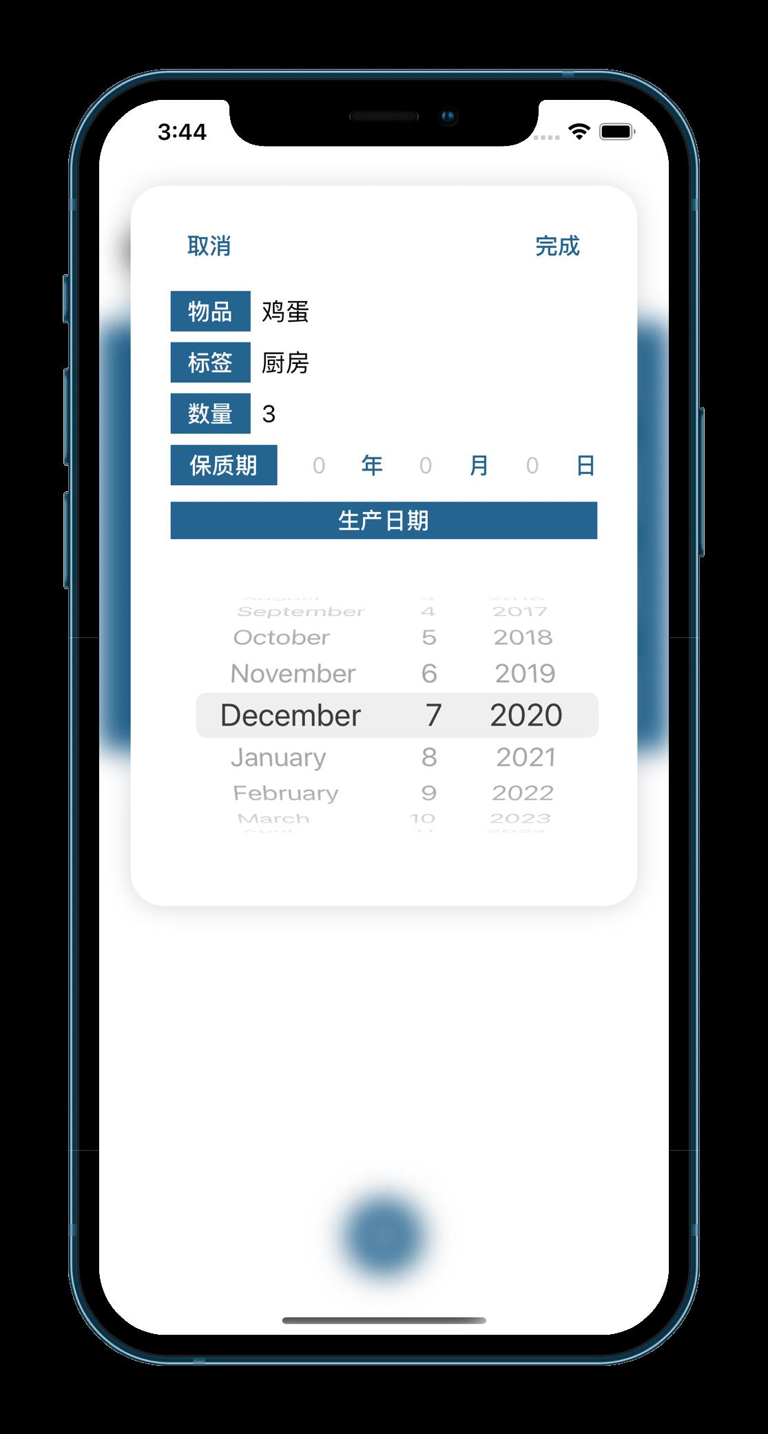 从放弃到入门 iOS 编程,我写了一个到期提醒应用:如期而至