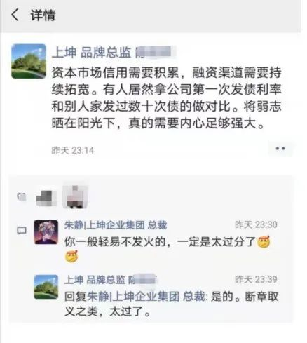 岁末年初房地产行业热点多:上坤公关怼媒体 祥生裁员罗生门