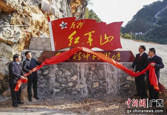 东兰红军山红色纪念景点揭牌开园