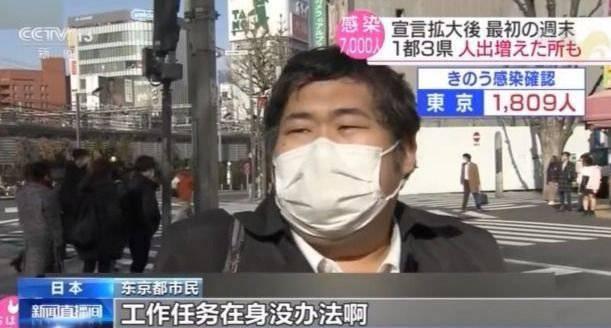 日本多地紧急状态:人员外出不减 居家隔离超3万人