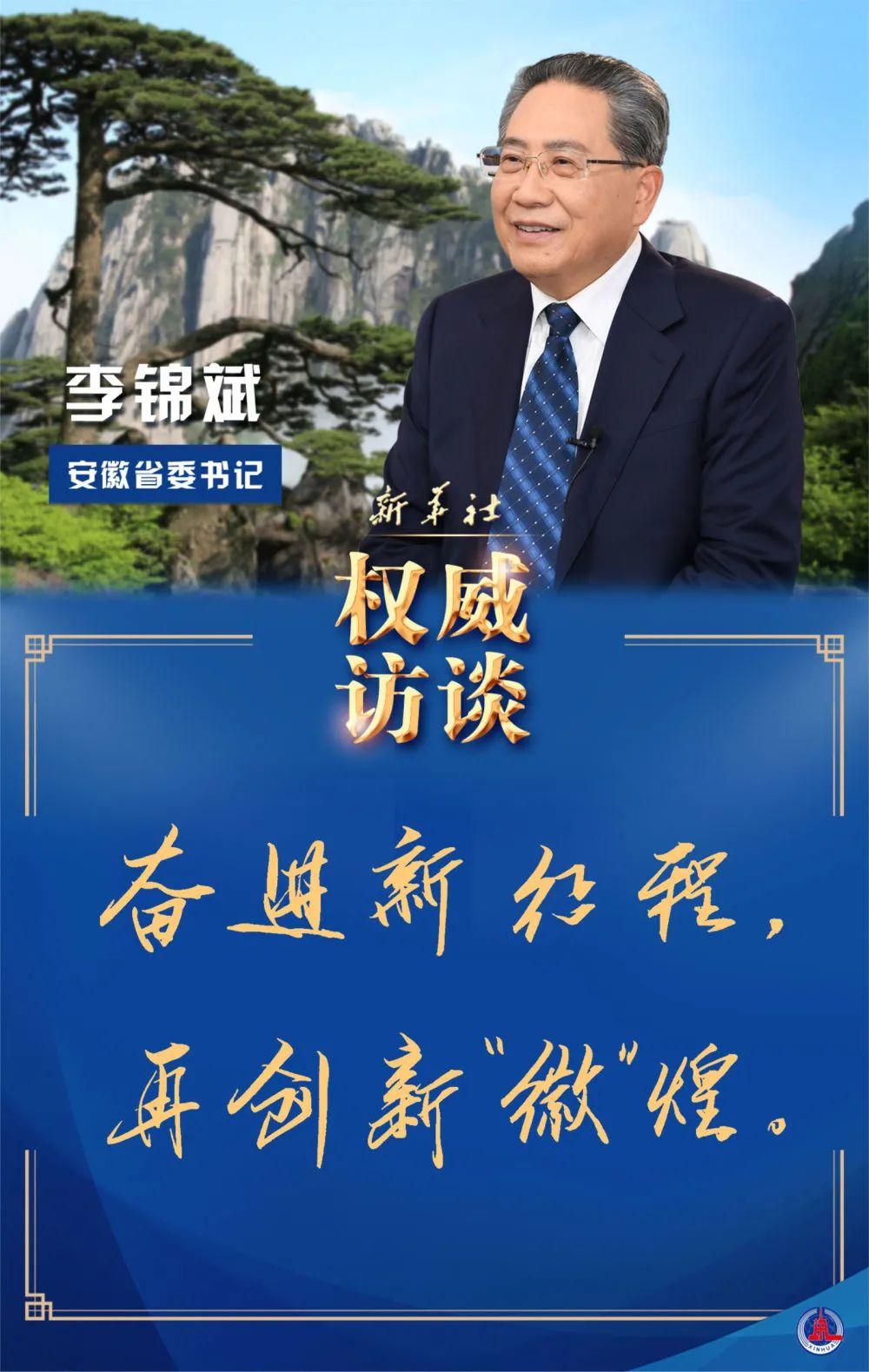 安徽省委书记李锦斌接受央媒专访