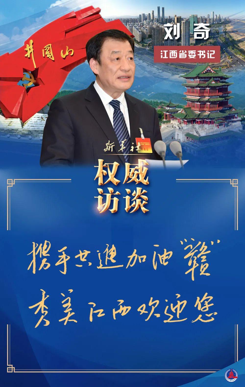 刘奇书记接受新华社专访,江西新时代高质量跨越式发展新路子要这样走!