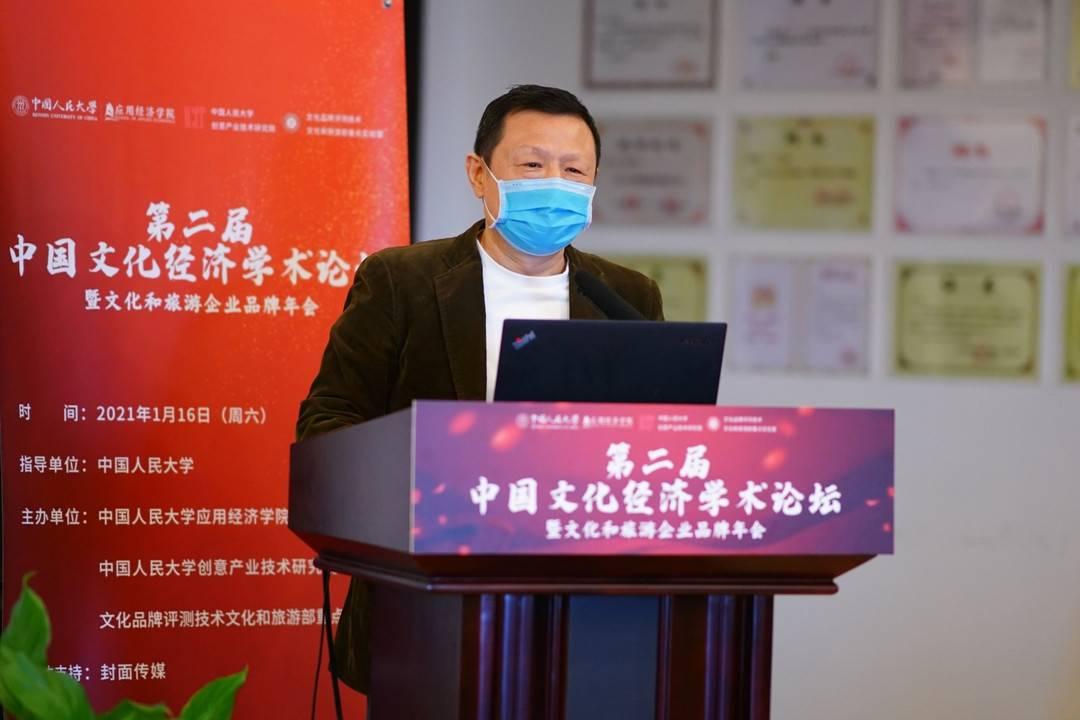 """中国传媒大学贾旭东:""""后疫情时代""""文旅产业加速数字化转型"""