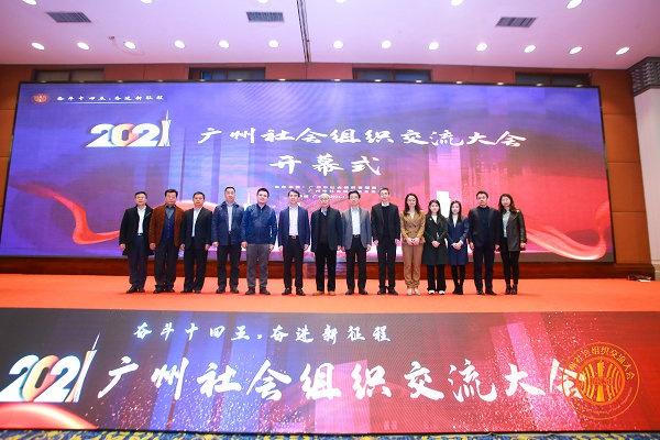 广州社会组织5年增加897家