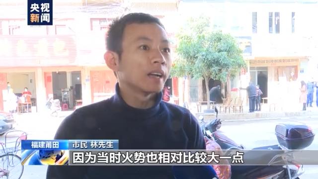 福建莆田民房发生火灾,众人协力救出4名被困孩子