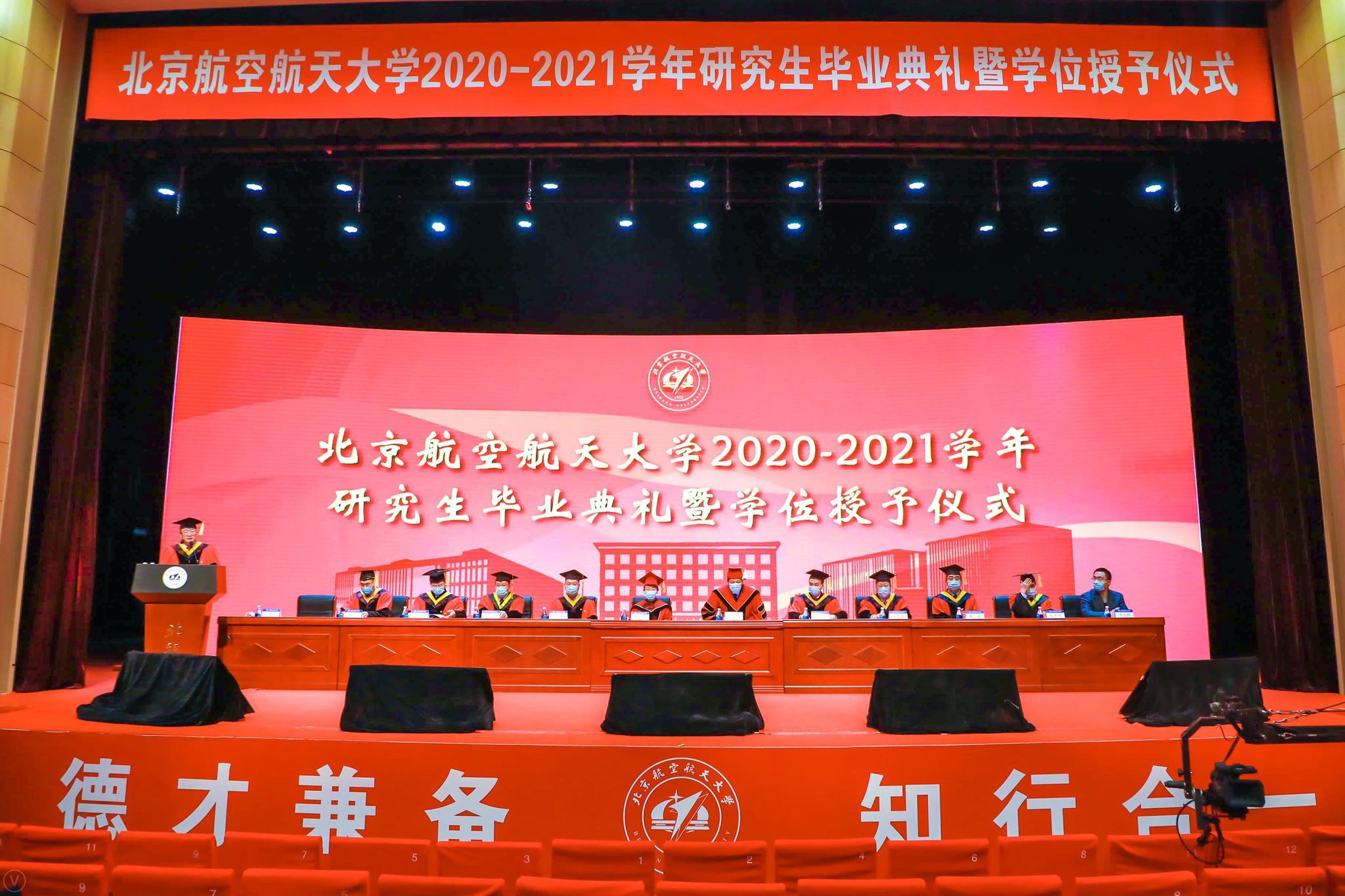 北航举行2020-2021学年研究生毕业典礼暨学位授予仪式