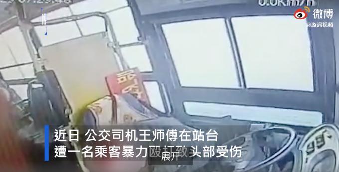公交司机遭乘客持水杯爆头缝20针,司机:他家人说他有精神病