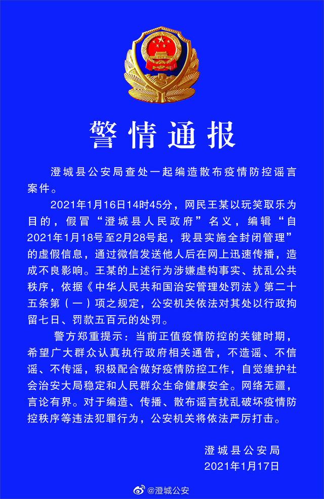 """假冒县政府发布""""封闭管理""""信息,陕西一网民被拘7日"""