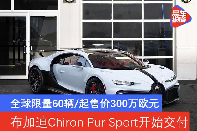 限量60辆/起售价300万欧元 布加迪Chiron Pur Sport开始交付