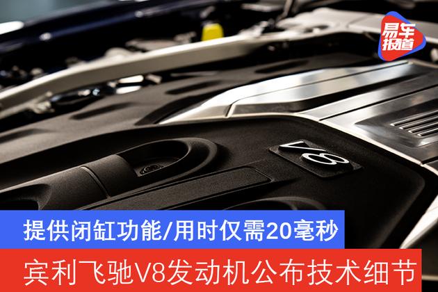提供闭缸功能/用时仅需20毫秒 宾利飞驰V8发动机公布技术细节
