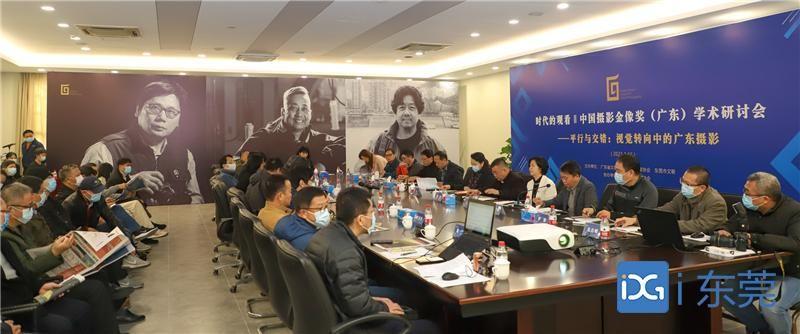 中国摄影金像奖(广东)学术研讨会在莞举行:大咖论道广东摄影