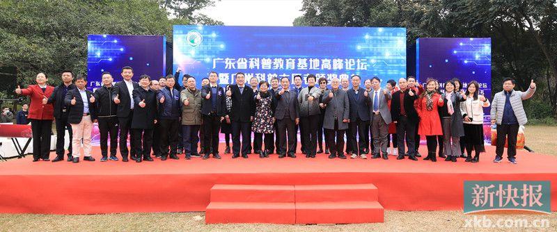 广东科普教育基地高峰论坛在华南植物园召开
