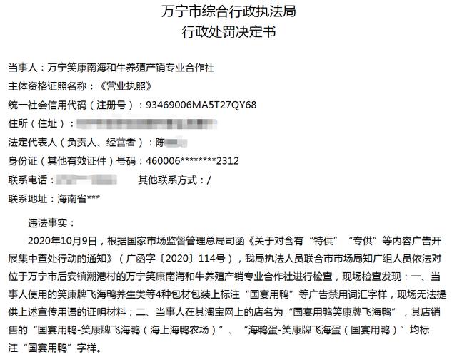 """新京报:质疑""""国宴用鸭案""""罚款太高 并非要求""""法外开恩"""""""