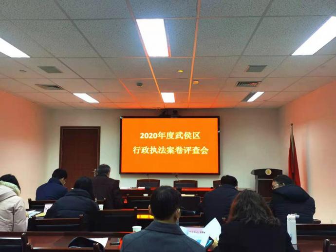 武侯区开展2020年度行政执法案卷评查
