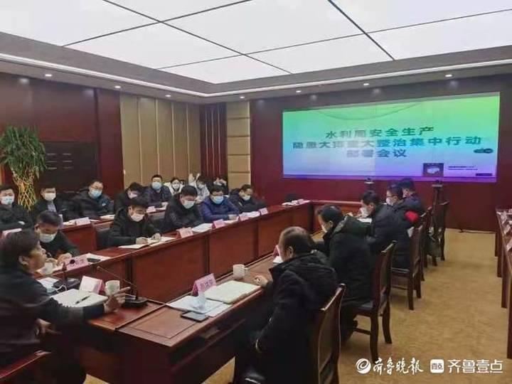 惠民县水利局召开安全生产隐患大排查大整治集中行动部署会议