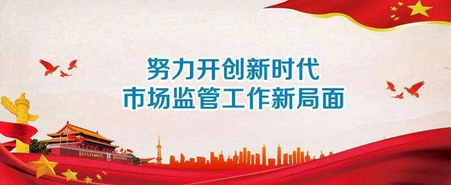 甘南州市场监督管理局关于实行冷链食品疫情防控有奖举报的通告