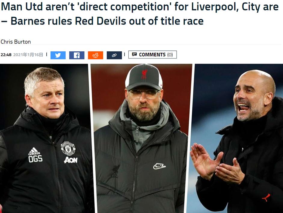 红军名宿:曼联不在争冠行列,曼城才是利物浦对手