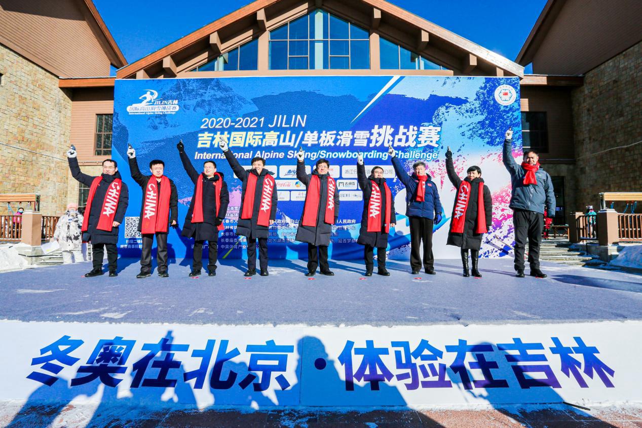 吉林国际高山/单板滑雪挑战赛落幕