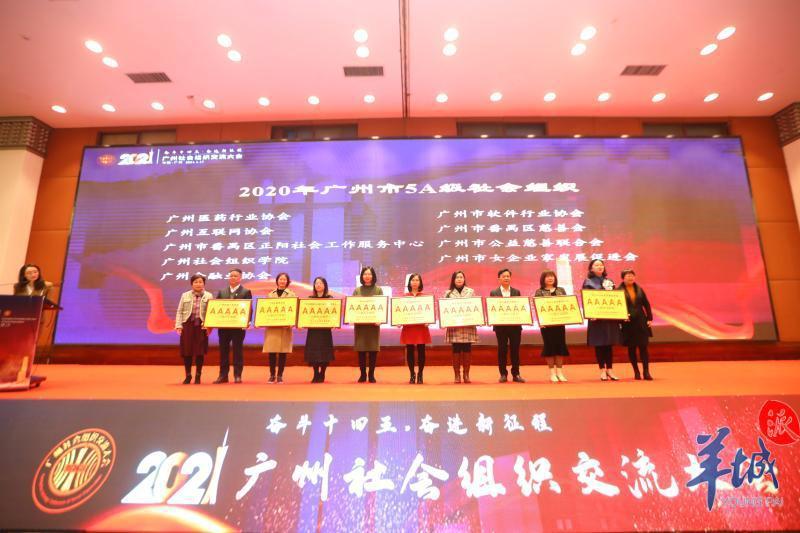 """广州社会组织""""十三五""""成绩单出炉:全市登记社会组织达8095个"""