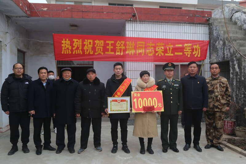 河南省夏邑县为二等功荣立者王舒琳送立功喜报