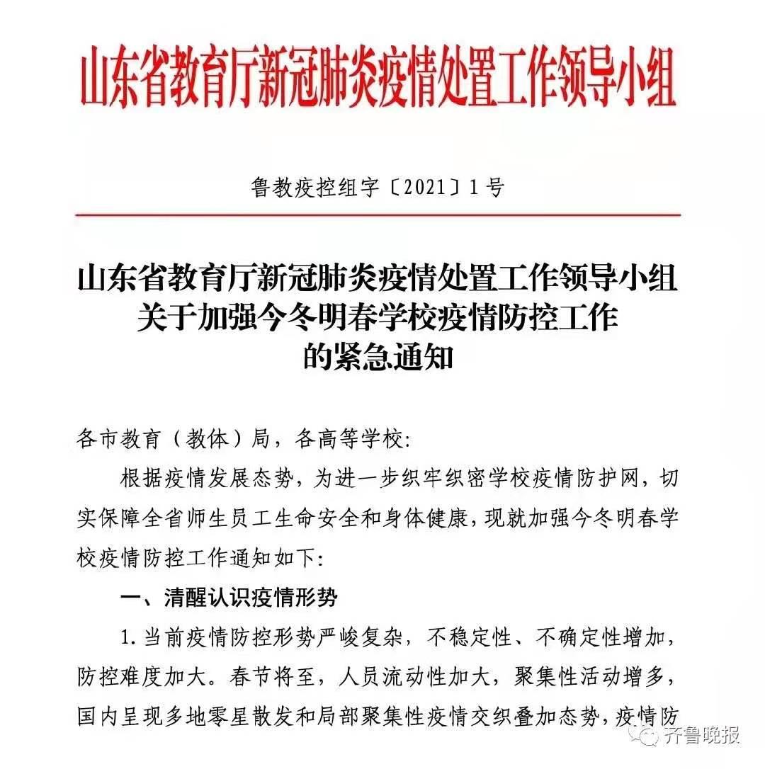 山东省教育厅发布通知 鼓励学校适当提前放假