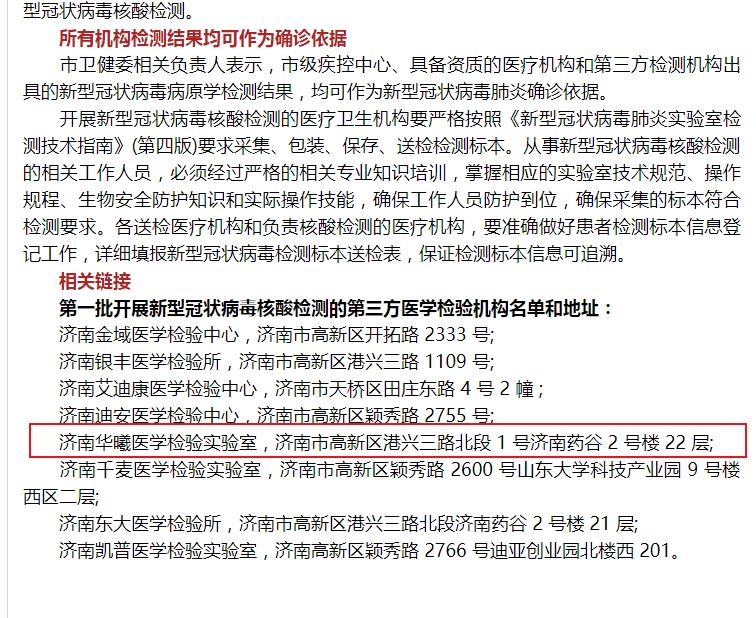 起底瞒报3例阳性的第三方机构:去年4月曾被处罚图片