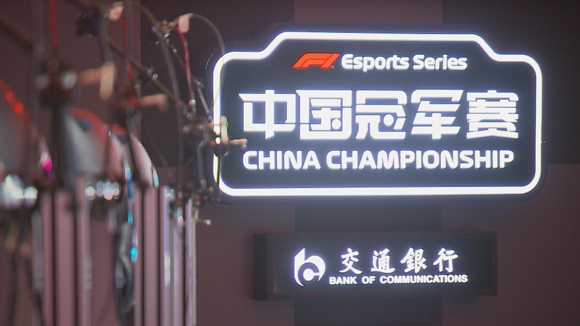 """F1电竞决赛收官 它为""""电竞之都""""上海带来什么?"""