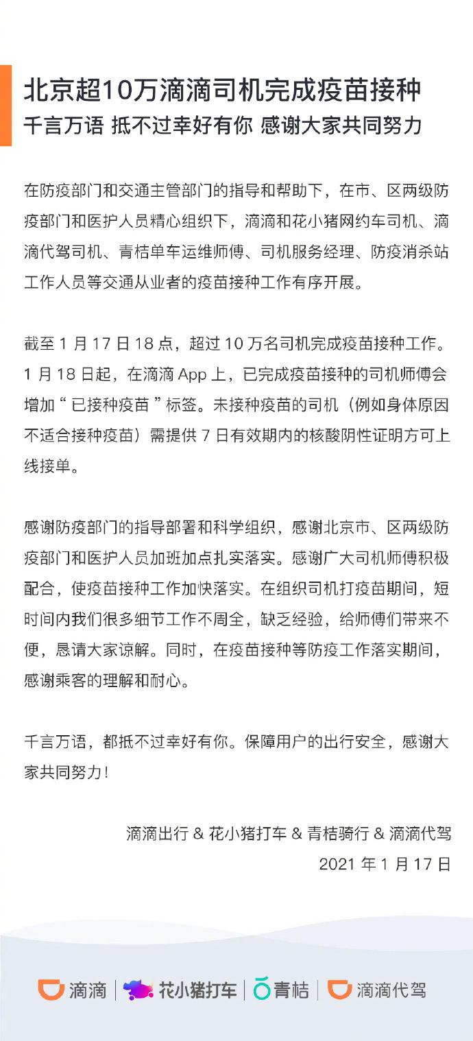 滴滴:北京超10万名司机完成疫苗接种