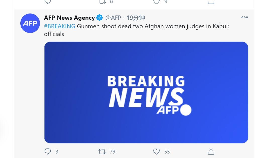 外媒:阿富汗两名女法官在喀布尔被枪杀